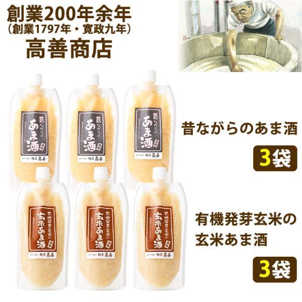 昔ながらの甘酒:3袋&合鴨米の玄米甘酒:3袋セット 2倍濃縮タイプ (300g×6袋) 高善商店(沖縄・離島への配送不可)