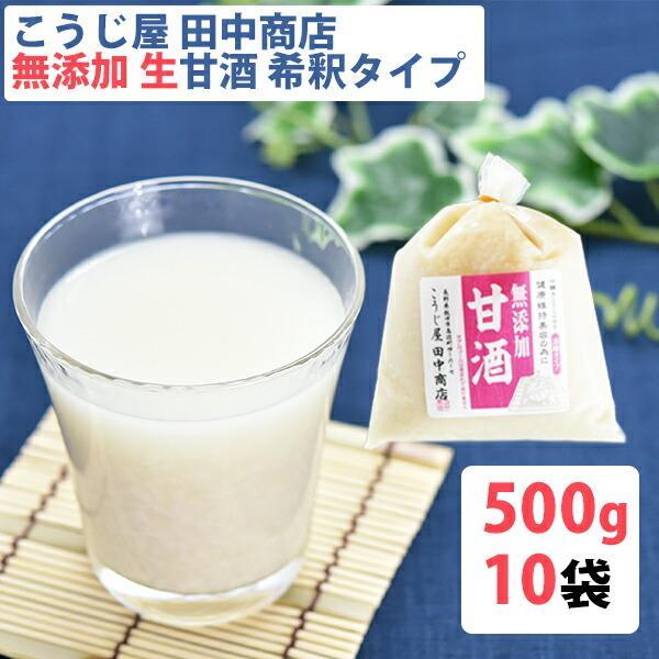 生甘酒 米麹 無添加 甘酒 500g×10袋 約2倍希釈タイプ こうじ屋田中商店|omotesando-club