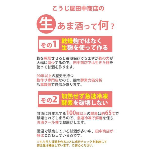 生甘酒 米麹 無添加 甘酒 500g×10袋 約2倍希釈タイプ こうじ屋田中商店|omotesando-club|02