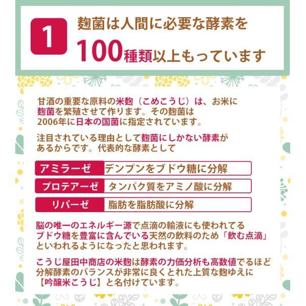 生甘酒 米麹 無添加 甘酒 500g×10袋 約2倍希釈タイプ こうじ屋田中商店|omotesando-club|11