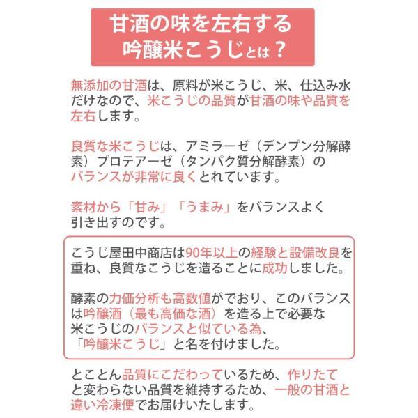 生甘酒 米麹 無添加 甘酒 500g×10袋 約2倍希釈タイプ こうじ屋田中商店|omotesando-club|09