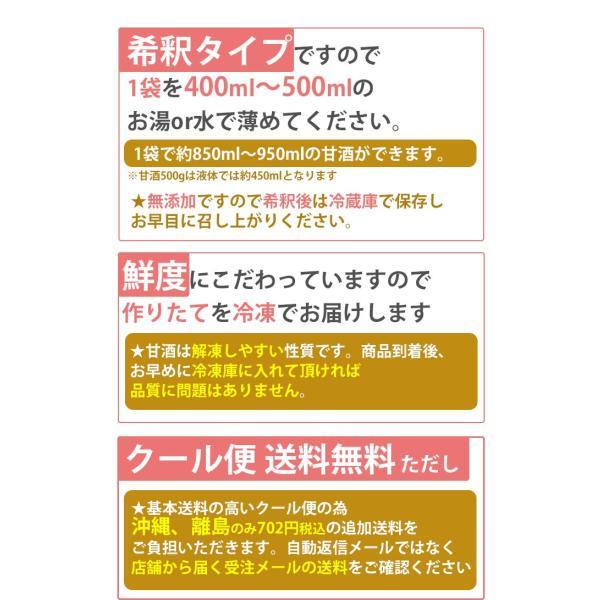生甘酒 米麹 無添加 甘酒 500g×10袋 約2倍希釈タイプ こうじ屋田中商店|omotesando-club|10
