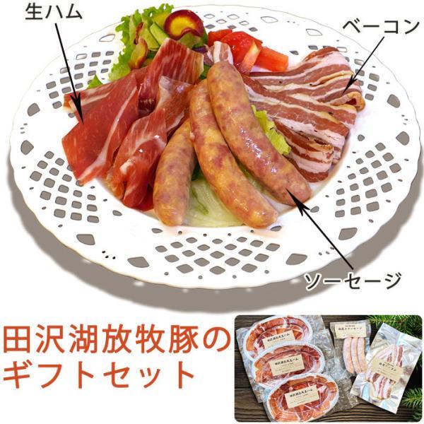 田沢湖放牧豚のギフトセット(生ハム40g×3・ベーコン100g×1・ソーセージ3本×1) お中元 のし対応可