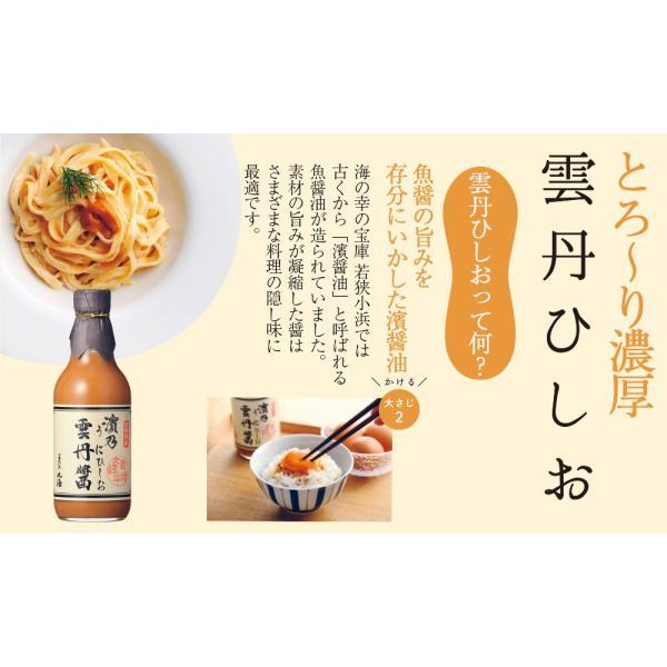 雲丹ひしお(小瓶)140g×2 化粧箱入|omotesando-club|02