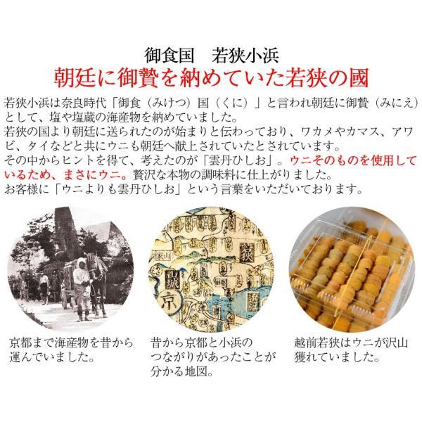 雲丹ひしお(小瓶)140g×2 化粧箱入|omotesando-club|03