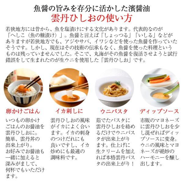 雲丹ひしお(小瓶)140g×2 化粧箱入|omotesando-club|06