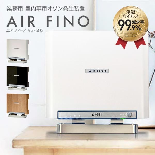 オゾン発生器 エアフィーノ VS-50S オゾン脱臭器 安心空間|omotesando-club
