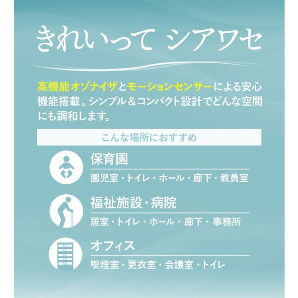 オゾン発生器 エアフィーノ VS-50S オゾン脱臭器 安心空間|omotesando-club|02