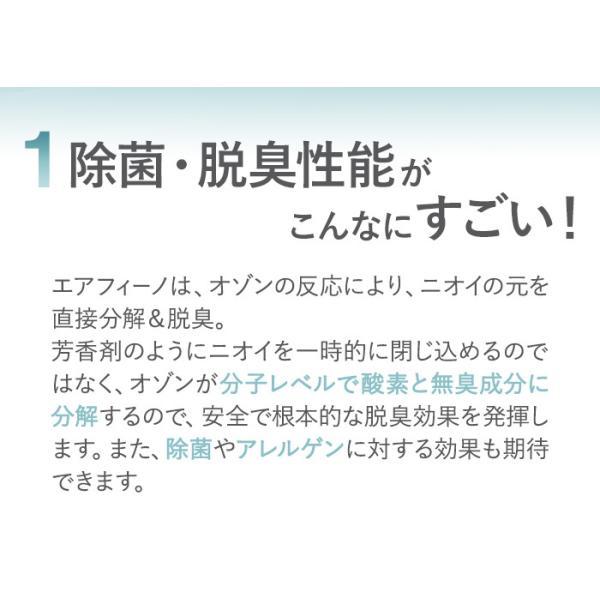 オゾン発生器 エアフィーノ VS-50S オゾン脱臭器 安心空間|omotesando-club|03