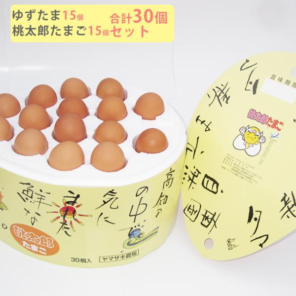 ゆずたま15個、桃太郎たまご15個 合計30個(専用箱2段構造)ヤマサキ農場