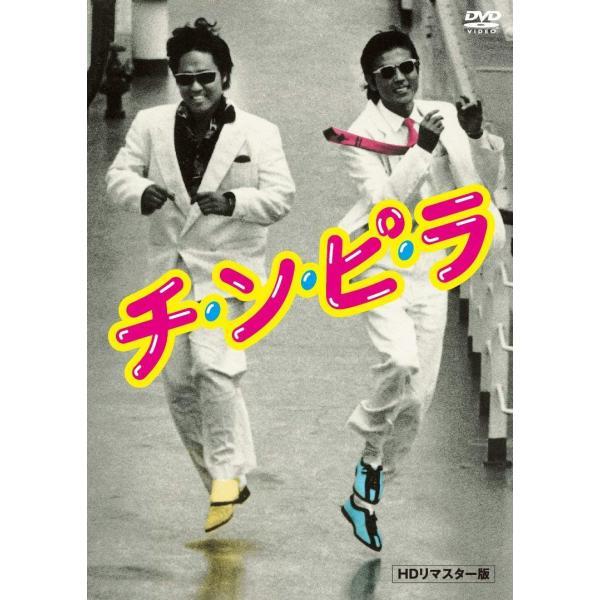 チ・ン・ピ・ラ HDリマスター版 DVD チンピラ 新品