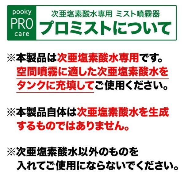 次亜塩素酸水専用 ミスト噴霧器 プロミスト PK-603A(S)【空間除菌・消臭】|omsp-sp|05