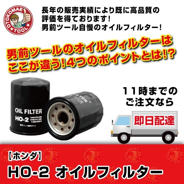 HO-2 JAPAN MAX オイルフィルター【ホンダ】 オイルエレメント オイル濾過|omt-store
