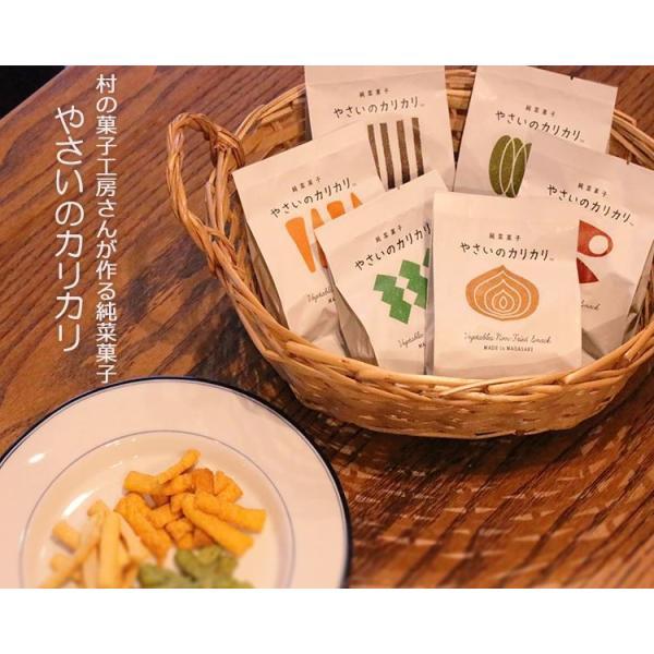 やさいのカリカリ 体に優しい素材で妊婦さんやお子様も安心 焼き菓子 常温便|omurawan-marche
