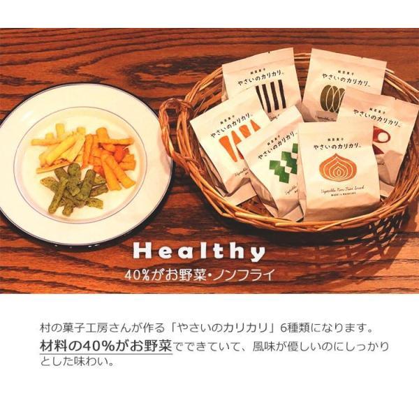 やさいのカリカリ 体に優しい素材で妊婦さんやお子様も安心 焼き菓子 常温便|omurawan-marche|02