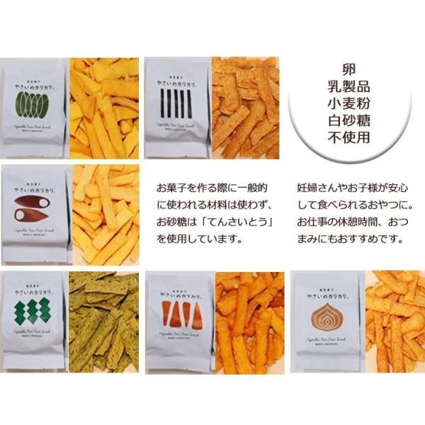 やさいのカリカリ 体に優しい素材で妊婦さんやお子様も安心 焼き菓子 常温便|omurawan-marche|03