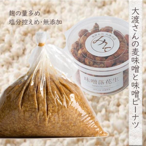 麦みそ 味噌ピーナッツ セット 麹 無添加 常温便 omurawan-marche