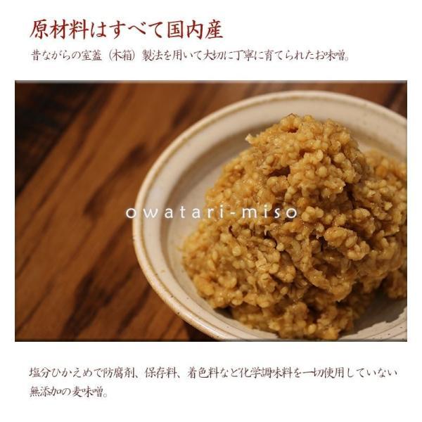 麦みそ 味噌ピーナッツ セット 麹 無添加 常温便 omurawan-marche 02