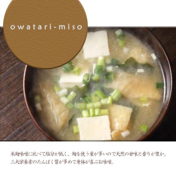 麦みそ 味噌ピーナッツ セット 麹 無添加 常温便 omurawan-marche 03