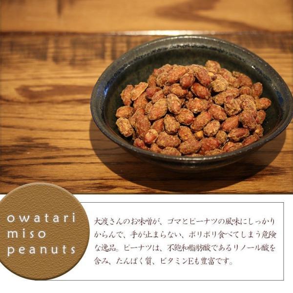 麦みそ 味噌ピーナッツ セット 麹 無添加 常温便 omurawan-marche 04