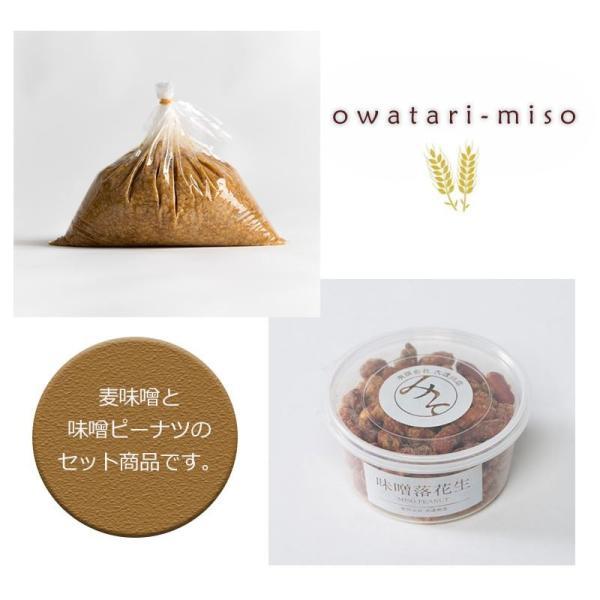 麦みそ 味噌ピーナッツ セット 麹 無添加 常温便 omurawan-marche 05