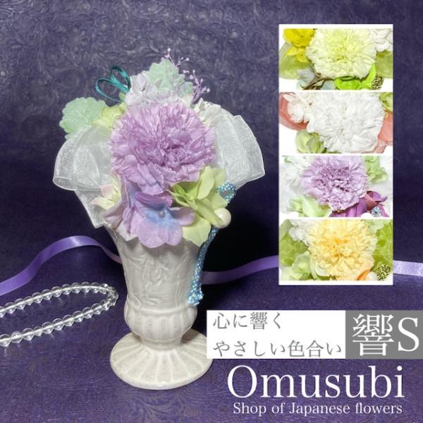 プリザーブドフラワー  仏花 初盆-HIBIKI-S  お悔やみ お供え ペットにも 仏壇 供花 贈り物 クーポン対象 omusubiflowers