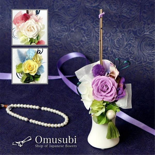 プリザーブドフラワー  仏花 お供え -竹筒- 全3色 お悔やみ ペットにも 仏壇 供花 贈り物|omusubiflowers
