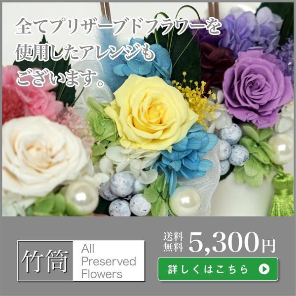 プリザーブドフラワー  仏花 お供え -竹筒- 全3色 お悔やみ ペットにも 仏壇 供花 贈り物|omusubiflowers|04