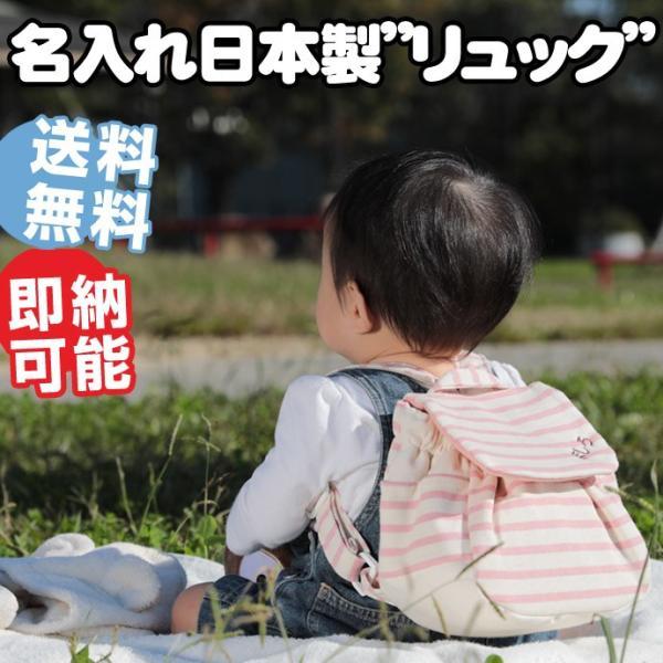ベビーリュック 名入れ ベビーリュックサック 出産祝い 日本製 一升餅 誕生日 ギフトセット