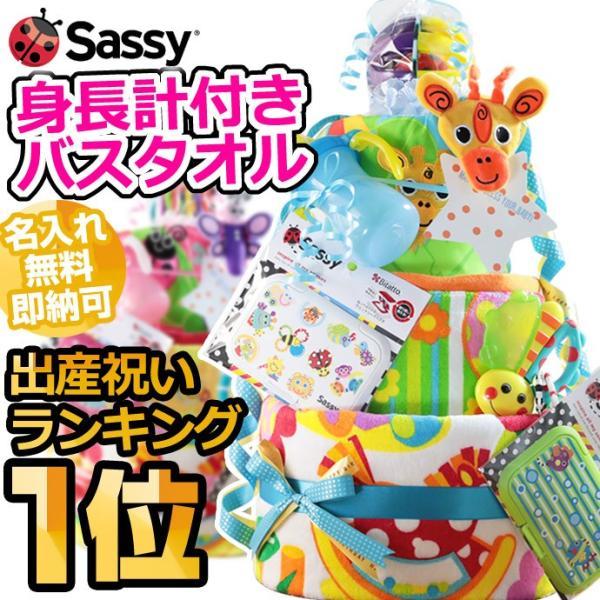 おむつケーキ オムツケーキ 出産祝い 出産祝 身長計付きバスタオル Sassy 今治タオル おむつケーキ