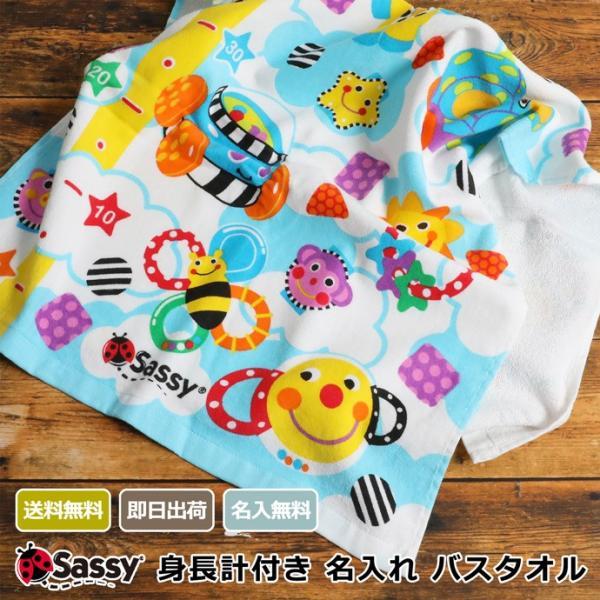 出産祝い 出産祝 Sassy 身長計 バスタオル 名入れ刺繍 男の子 女の子 新生児 赤ちゃん 名前入り 出産祝い プレゼント 1歳 誕生日 妊娠祝い