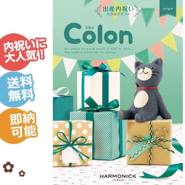 出産内祝い カタログギフト Colon コロン 新商品名マドレーヌ(元ババロア) ハーモニック ギフトセット