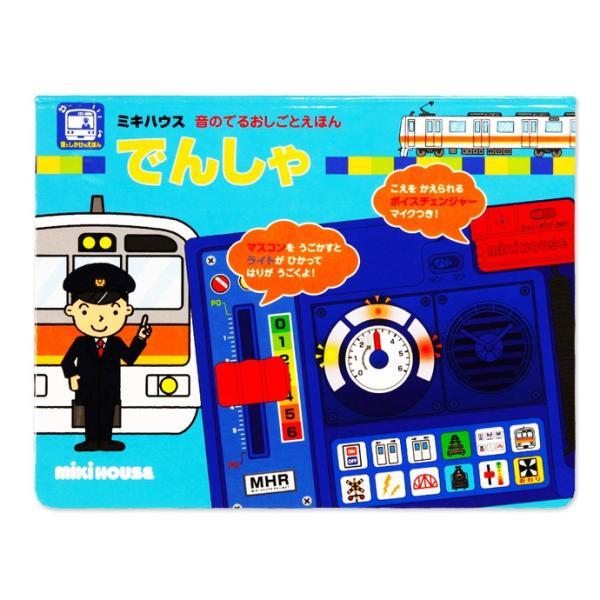 電車 おもちゃ 2歳 1歳  音のでるおしごとえほん 知育玩具  mikihouse ミキハウス