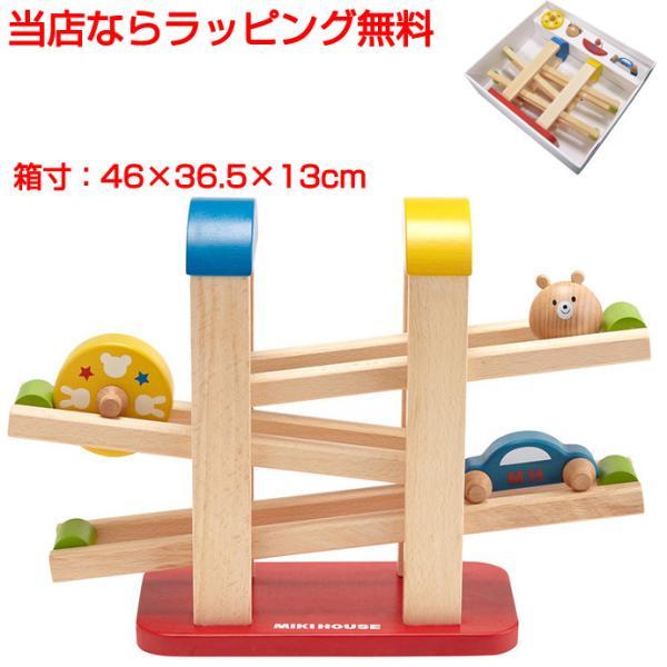 1歳 誕生日プレゼント 木製 木のおもちゃ スロープ 車 知育 木のおもちゃ ギフト 初節句 こどもの日 子供の日