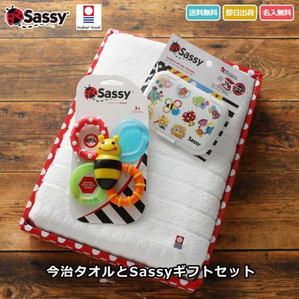 出産祝い 出産祝 Sassy 今治 バスタオル 名入れ刺繍 男の子 女の子 新生児 赤ちゃん 名前入り 出産祝い プレゼント 1歳 誕生日 サッシー ギフトセット