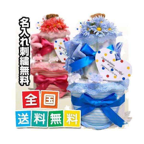おむつケーキ オムツケーキ 出産祝い 出産祝 オーガニック 2段 おむつケーキ
