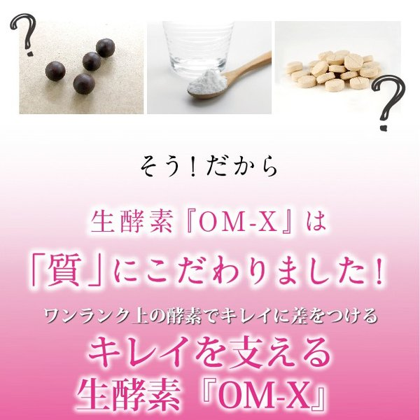 酵素 サプリメント 生酵素 サプリ OM-X(オーエム・エックス)約7日分お試しセット 3粒×7包(21粒)オーエム・エックス公式ショップ|omx|10