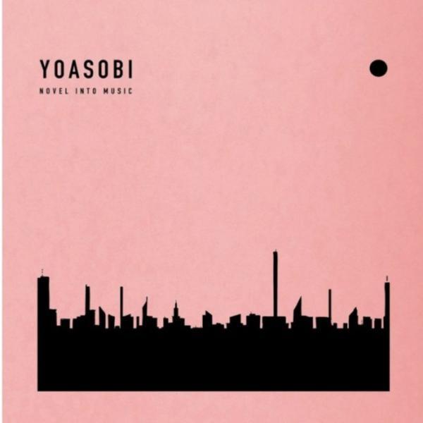THEBOOKCD+付属品完全生産 盤YOASOBI新品アルバム