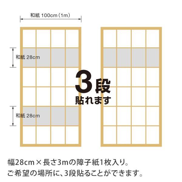 障子紙 おしゃれ インテリア障子紙 カラー和紙 きなり|on-washi|04