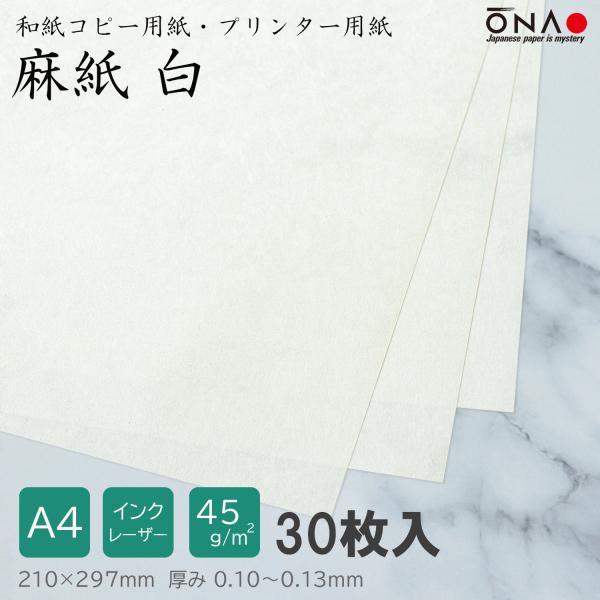 コピー プリンタ用紙 麻紙 A4 白 30枚入 プリンター用和紙 大直(6点までネコポス可)|on-washi