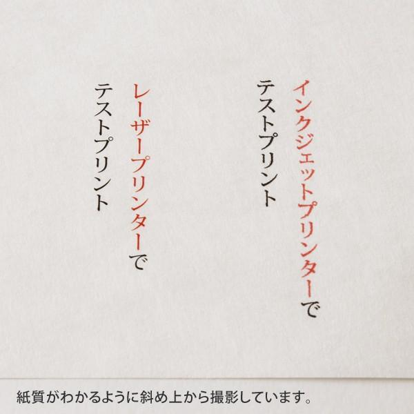 コピー プリンタ用紙 麻紙 A4 白 30枚入 プリンター用和紙 大直(6点までネコポス可)|on-washi|03