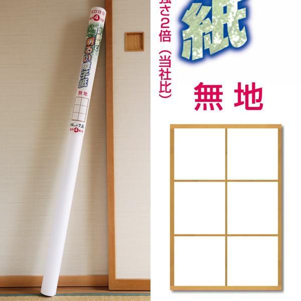 障子紙 和紙 無地 2倍強く明るい障子紙 白 大直|on-washi