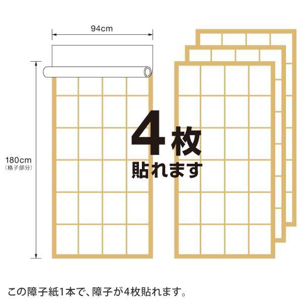 障子紙 和紙 無地 2倍強く明るい障子紙 白 大直|on-washi|02