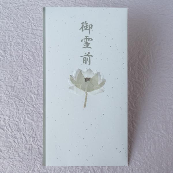 不祝儀袋 仏式専用 切り絵不祝儀袋 御霊前 蓮(ネコポス可)
