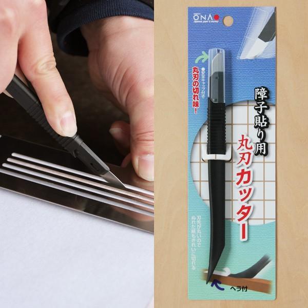 障子の張り替え 障子貼り用 丸刃カッター 大直|on-washi