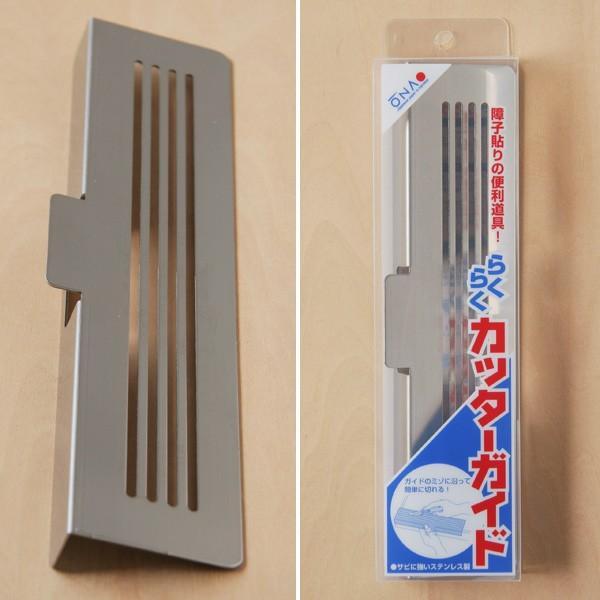 障子の張り替え カッターガイド 障子貼りの便利道具|on-washi