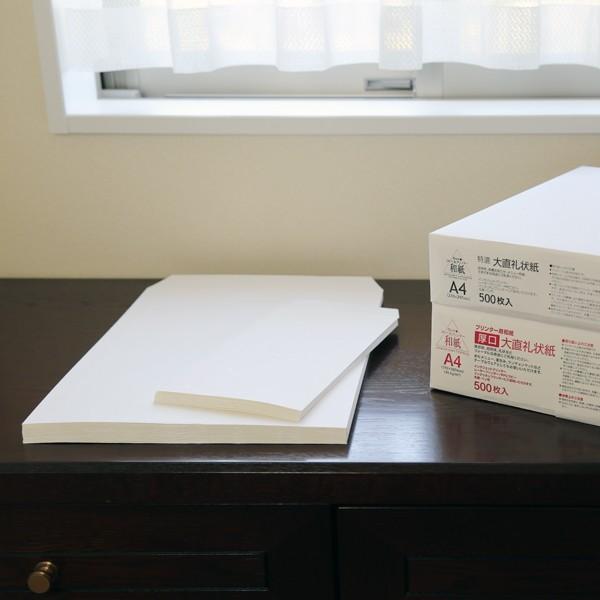 コピー プリンタ用紙 和紙 角2封筒 大直礼状紙 25枚入 プリンター用和紙|on-washi|04