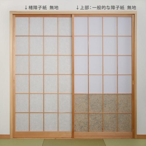 障子紙 おしゃれ 和紙 楮(こうぞ) 障子紙 無地 白 大直|on-washi|03