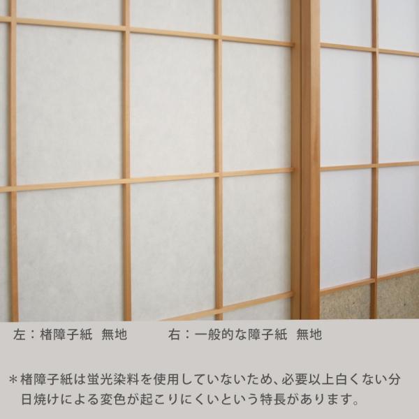 障子紙 おしゃれ 和紙 楮(こうぞ) 障子紙 無地 白 大直|on-washi|05