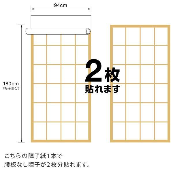 プラスチック障子紙 無地 白(2枚用) 大直|on-washi|04